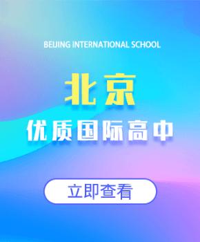 北京优质国际高中推荐图片