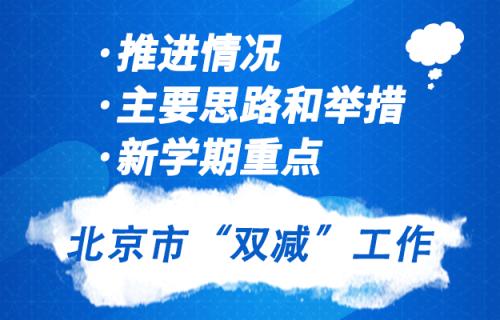 """北京市""""双减""""工作推进情况、主要思路和举措以及新学期重点工作图片"""