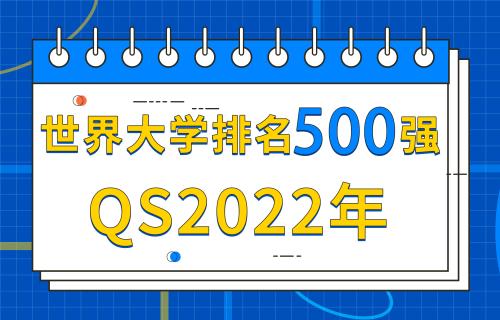 留学资讯:QS2022年世界大学排名500强图片